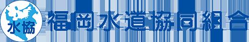 福岡水道協同組合